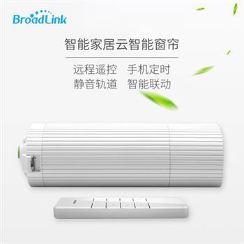 Broadlink DNA 智能家居云智能窗簾卷簾機自動窗簾機