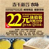 包邮,查干新谷当季新米体验活动,22元品尝2斤大米2斤小米,清香柔润、劲道回甘,提高生活品质从一碗米饭开始!