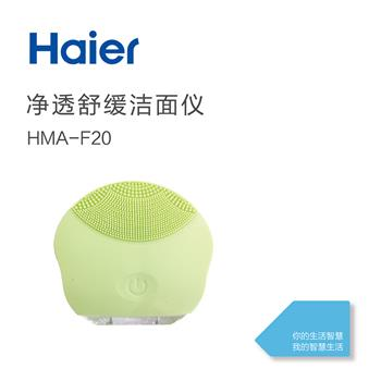 海尔(Haier)净透舒缓洁面仪HMA-F20