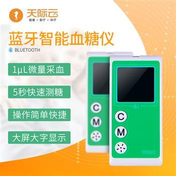 天际蓝牙智能血糖仪(含25只试纸*2;50只针头)BGM503