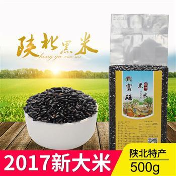 富硒黑米2017新米陕北黑大米农家自产长粒黑香米五谷粮真空装500g
