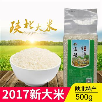 2017新米富硒大米陕北农家自产米营养煮粥非转基因米真空包装500g