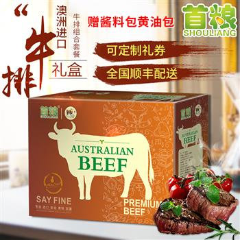 首粮阳光海岸298型牛排礼盒春节 牛排套餐澳洲进口牛排礼包