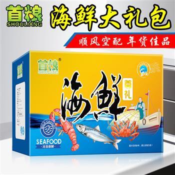 海鲜礼盒 首粮寰球经典海鲜大礼包 598型年货水产组合海鲜礼盒