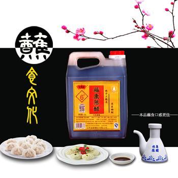 晋颐园 山西忻州特产老陈醋 福康纯粮酿造6度2.5L  来自五台山