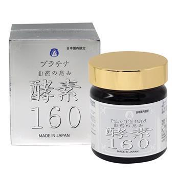 白金酵素160