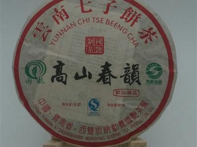 2009年高山云韻生普洱茶