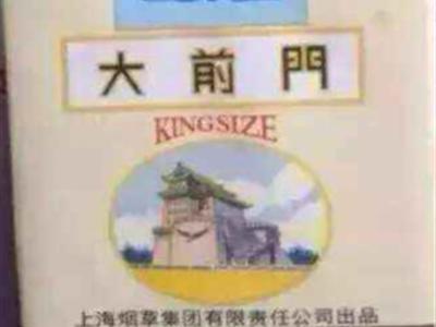上海大前门大前门烟草批发大前门
