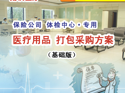 医疗辐照灭菌产品一站式采购服务