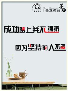 单县墨立教育
