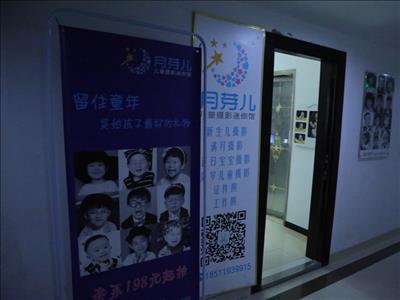 北京月芽儿儿童摄影迷你馆