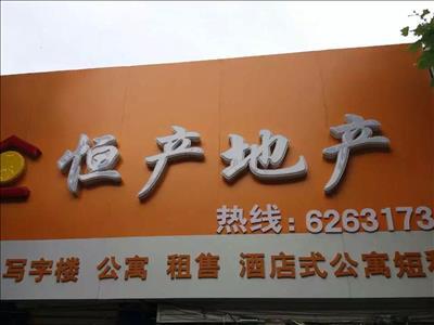 颐东苑专属租房
