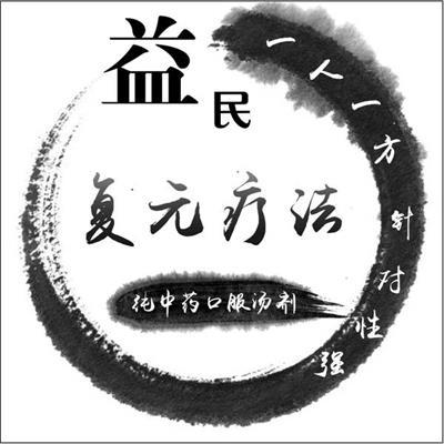 共济失调研究中心益民复元专家组