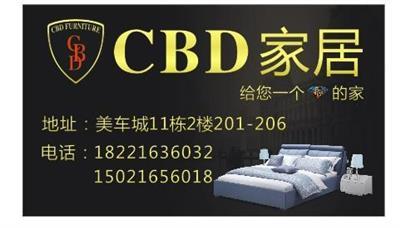 CBD家居花桥旗舰店