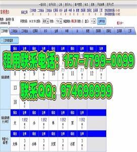 内蒙古11选5平台出租