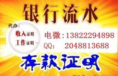 郑州代做银行流水服务公司