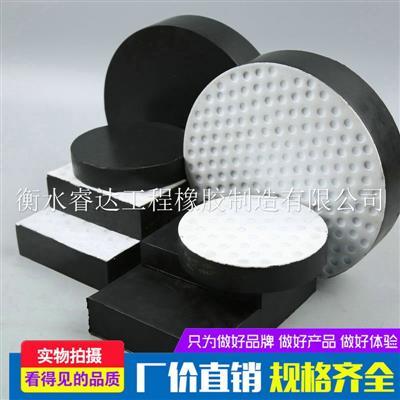 衡水睿达橡胶工程制造有限公司