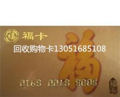 北京回收福卡