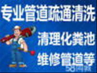 南昌便民专业下水道疏通维修清洗抽粪服务