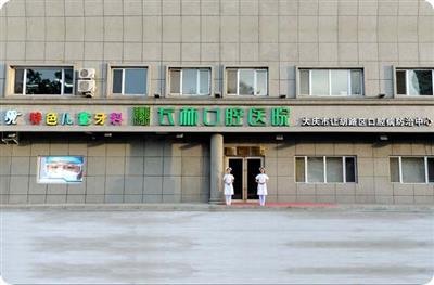 大庆长林口腔医院